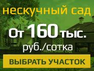 Поселок «Нескучный Сад», 37 км Новорижское шоссе Участки от 160 тыс. руб./сот.